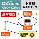 東芝テック 上質(普通紙)レジロール 45R-80W対応 【20巻】汎用タイプ