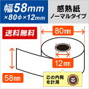 カシオ レジ用感熱ロール紙 TRP-5880-TW 対応 【10巻】 汎用タイプ