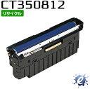 CT350812 ブラック ドラムカートリッジ フジゼロックス用 (在庫商品)