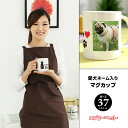 【ポイント5倍×超ポイントバック祭】愛犬写真&ネーム入り マグカップ / 写真プリント