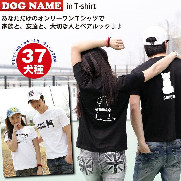 オーナー用愛犬ネーム入りTシャツ/名入り名入れ/半袖夏服人と犬お揃い犬と飼い主のペアルック/いぬ用品