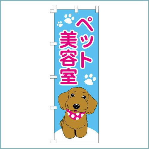 【ペットショップ販促品】ペットショップ用のぼり ペット美容室 プードル イラスト / 旗 / pet shop / ペットサロン / のぼりを立てて集客アップ