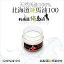 北海道 純馬油クリーム (馬油100%)‐KH762006
