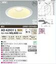 コイズミ照明  LEDダウンライト Φ150 高気密SB形 リニューアル用 白熱球100Wクラス 電球色AD42931L