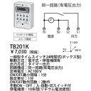 パナソニック ボックス型電子式タイムスイッチ AC100V用(1回路型) 【TB201K】