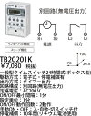 パナソニック ボックス型電子式タイムスイッチ AC200V用(1回路型)(別回路)【TB20201K】