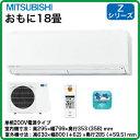 三菱電機 住宅用エアコン MSZ-ZXV565S...