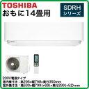 東芝 住宅用エアコン SDRHシリーズ(2015) RAS-406SDRH(W)