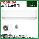 東芝 住宅用エアコン SPシリーズ(2015) RAS-225SP(W)