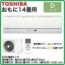 東芝 住宅用エアコン Vシリーズ(2015) RAS-4024D