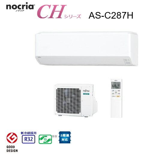 FUJITSU nocria エアコン CHシリーズ AS-C287H オンライン おもに10畳用:イービレッジ