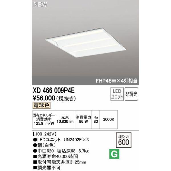 オーデリック LED角形埋込ベースライト 電球色【XD466009P4ES オンライン】ODELIC:イービレッジ FHP45W×4灯 相当