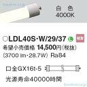 パナソニック LED蛍光灯 直管 LEDランプ 白色 LDL40S・W/29/37(LDL40SW2937)