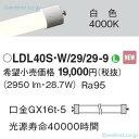 パナソニック LED蛍光灯 直管 LEDランプ 白色 LDL40S・W/29/29-9(LDL40SW29299)