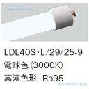 パナソニック LED蛍光灯 直管 LEDランプ 電球色 LDL40S・L/29/25-9(LDL40SL29259)