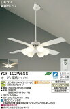 ダイコー LEDシーリングファン 電球型LEDタイプ ホワイトYCF-102W6SS YCF102W6SS