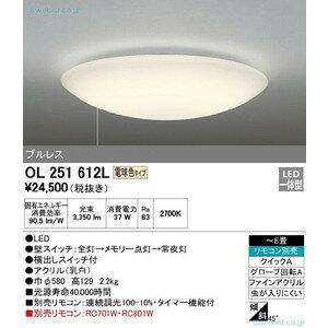 オーデリック LEDシーリングライト リモコン別売り 6~8畳 電球色タイプ OL251612L オンライン ODELIC:イービレッジ