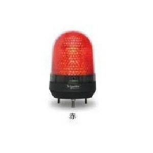 小型LED表示灯(φ100)XVR3型(赤)デジタルシグナリング【XVR3M04S】:イービレッジ モータレス、IP65 オンライン、10種類の閃光パターン