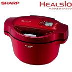 シャープ SHARP 電気無水鍋 1.6L ヘルシオホットクック KN-HT99A-R KNHT99A
