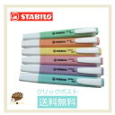 【STABILO(スタビロ)】Swing cool Pastel スイングクールパステル 蛍光マーカー 6色セット 【送料無料】【新学期】【お祝い】