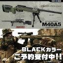 【12月予約】ボルトアクション M40A5 BK 東京マルイ エアガン エアーガン ブラック アメリカ 海兵隊 米軍 1129gn