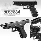 東京マルイ ガスブローバック GLOCK 34 4952839142696 エアガン エアーガン ハンドガン 18歳以上 日本製 グロック G34 グロック34 新製品 1204gn