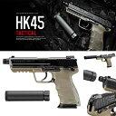 東京マルイ ガスブローバック HK45 タクティカル 本体パッケージのみ(マガジン・サイレンサー付属) H&K Heckler&Koch ヘッケラー&コッホ ヘッケラー&コック エアガン エアーガン ガスガン 18歳以上 日本製 4952839142764 0119gn