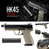 東京マルイ ガスブローバック HK45 タクティカル 本体パッケージのみ(マガジン・サイレンサー付属) H&K エアガン エアーガン ガスガン 18歳以上 日本製 4952839142764 0119gn