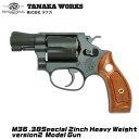 モデルガン タナカワークス S&W M36 .38スペシャル 2インチ HW バージョン2 チーフスペシャル ※エアガンではありませんのでB...