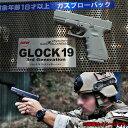 【ご予約品/発売時期未定】東京マルイ ガスブローバック グロック19 GEN3 GLOCK19 3rdジェネレーションモデル エアガン エアーガン 18歳以上 サバゲー サバイバルゲーム 日本製 ※価格は仮の価格になります 0425gn