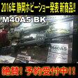 【予約】ボルトアクション M40A5 BK 東京マルイ エアガン エアーガン ブラック 0512gn ※価格は予定価格となっております。 【shizuokasho】