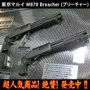 【12月予約】 東京マルイ M870 Breacher ブリーチャー 本体 4952839140326 ガスショットガン エアガン エアーガン 18歳以上 _sw870bc