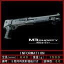 東京マルイ M3 ショーティー 4952839133045 ポンプアクションショットガン エアガン エアーガン 18歳以上