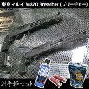 【予約】東京マルイ M870 Breacher ブリーチャー 【お手軽セット】 ガスショットガン エアガン エアーガン 0517gn _sw870bc