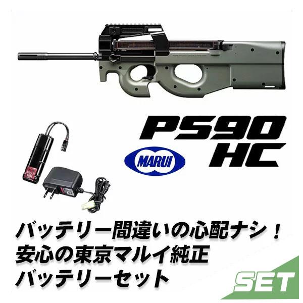 東京マルイ 電動ガン PS90 HC ハイサイクル 充電器&バッテリーセット 4952839170972 エアガン エアーガン 18歳以上 日本製 ヒットアイテム コスプレにも