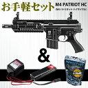 東京マルイ ハイサイクル 電動ガン M4パトリオットHC M4 PATRIOT HC 【電動ガンお手軽セット】 4952839170996 エアガン エアーガン パトリオット 18歳以上 日本製 0924gn