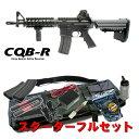 18歳以上用 電動ガン スターターフルセット 東京マルイ 次世代 M4 CQB-R BK/ブラック 4952839176080 エアガン エアーガン 日本製 アメリカンスナイパー コスプレにも 0330gn
