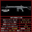 【4月予約】東京マルイ 電動ガン 89式小銃 折曲銃床式 本体のみ 4952839170866 エアガン エアーガン 18歳以上 日本製 コスプレにも シン・ゴジラ 自衛隊 1020gn