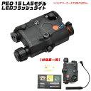 PEQ-15 LA5モデル LEDフラッシュライト LEDダミーレーザーサイト ブラック(BK) エアガン エアーガン ドレスアップ ev-390271 0301gn