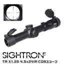 SIGHTRON TR-X1.25-4.5x24IR CQBスコープ ライフルスコープ ショートスコープ サイトロン タスコ 実銃対応 光学機器 エアガン サバゲー 2510000394330 0129gn