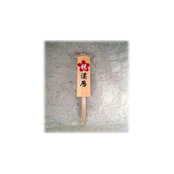【名入れ代金込】入山(立札)【小】【1斗樽用】の商品画像