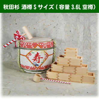 ●Free shipping [Akita cedar] mini-cutting of the New Year's rice cake sake barrel 2sho size [with ten hinoki measures] set Kotobuki handle [the liquor does not enter]