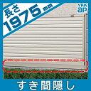 【フェンス下すき間隠し】レスティナ5・7・8型 エクスライン5・6・22・23型対応YKK ap YFE-K8-20 ガーデン DIY アルミフェンス 塀 壁 YKKap