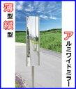 エクステリア 照明 ライト 【フラップミラー(長さ調整機能付)】 車庫まわり 駐車場 鏡 ミラー 送料無料