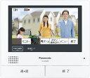 パナソニック(Panasonic) 【 増設モニター VL-VH673K 】【2台目以降の増設モニター】【 外でもドアホンシリーズシステムアップ別売品 】 【電源コード式】【インターホン】
