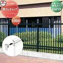 大型フェンス EAF 1型 剣先タイプ用 横さんキャップ H1000 72EC 四国化成 ガーデン DIY 塀 壁 囲い 境界 屋外