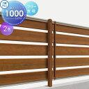形材フェンス 三協アルミ フレイナ【Y2型 複合カラータイプ フリー支柱 2010用】 ガーデン DIY 塀 壁 囲い エクステリア