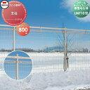 メッシュフェンス 四国化成 スチールメッシュフェンス LMF10型用 積雪地仕様 支柱 H800 57MP-08 ガーデン DIY 塀 壁 囲い エクステリア