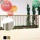 アルミフェンス 四国化成 フェンス PPA 1型用 自由支柱(傾斜地共用) H1000 28FP-10 ガーデン DIY 塀 壁 囲い エクステリア