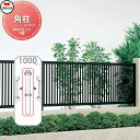 アルミフェンス 四国化成 フェンス PPA(角度90°)30RP-10 ガーデン DIY 塀 壁 囲い エクステリア